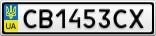 Номерной знак - CB1453CX