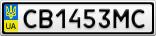 Номерной знак - CB1453MC