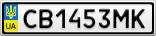 Номерной знак - CB1453MK