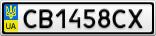 Номерной знак - CB1458CX