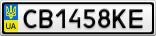 Номерной знак - CB1458KE