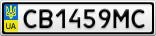 Номерной знак - CB1459MC
