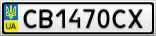 Номерной знак - CB1470CX