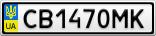 Номерной знак - CB1470MK