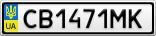 Номерной знак - CB1471MK