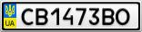 Номерной знак - CB1473BO