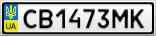 Номерной знак - CB1473MK