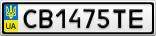 Номерной знак - CB1475TE
