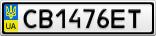 Номерной знак - CB1476ET