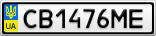 Номерной знак - CB1476ME