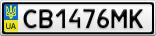 Номерной знак - CB1476MK