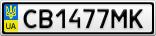 Номерной знак - CB1477MK