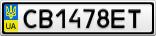 Номерной знак - CB1478ET