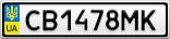 Номерной знак - CB1478MK