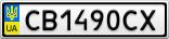 Номерной знак - CB1490CX