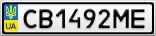 Номерной знак - CB1492ME