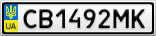 Номерной знак - CB1492MK