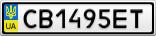 Номерной знак - CB1495ET