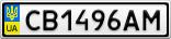 Номерной знак - CB1496AM