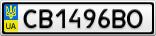 Номерной знак - CB1496BO