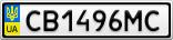Номерной знак - CB1496MC