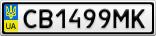 Номерной знак - CB1499MK
