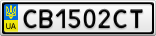 Номерной знак - CB1502CT