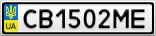 Номерной знак - CB1502ME