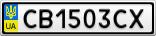 Номерной знак - CB1503CX
