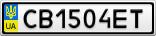 Номерной знак - CB1504ET