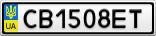 Номерной знак - CB1508ET