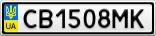 Номерной знак - CB1508MK
