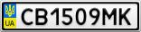 Номерной знак - CB1509MK