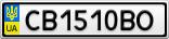 Номерной знак - CB1510BO