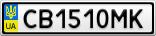 Номерной знак - CB1510MK