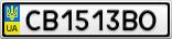 Номерной знак - CB1513BO