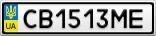 Номерной знак - CB1513ME