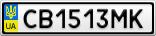 Номерной знак - CB1513MK