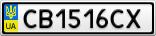 Номерной знак - CB1516CX
