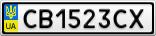 Номерной знак - CB1523CX