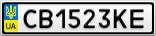 Номерной знак - CB1523KE