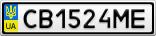 Номерной знак - CB1524ME
