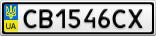 Номерной знак - CB1546CX