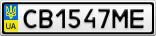 Номерной знак - CB1547ME