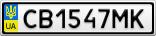 Номерной знак - CB1547MK