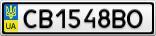 Номерной знак - CB1548BO