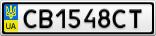 Номерной знак - CB1548CT