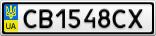Номерной знак - CB1548CX
