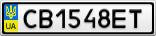 Номерной знак - CB1548ET