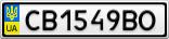 Номерной знак - CB1549BO
